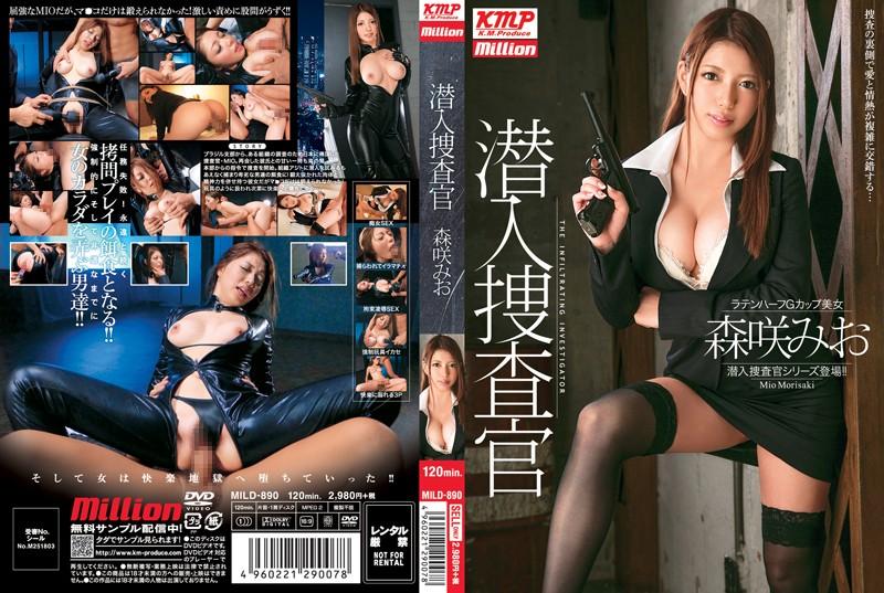MILD-890 jav free Undercover Investigation Mio Morisaki