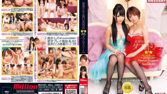 MILD-927 jav hd streaming Double Dream With Rika Hoshimi & Mihono Sakaguchi