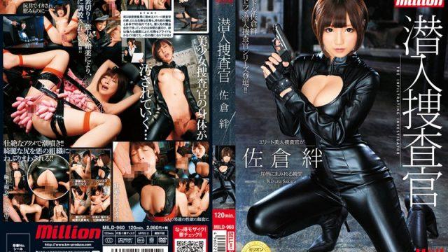 MILD-960 jav online Undercover Investigation: Kizuna Sakura