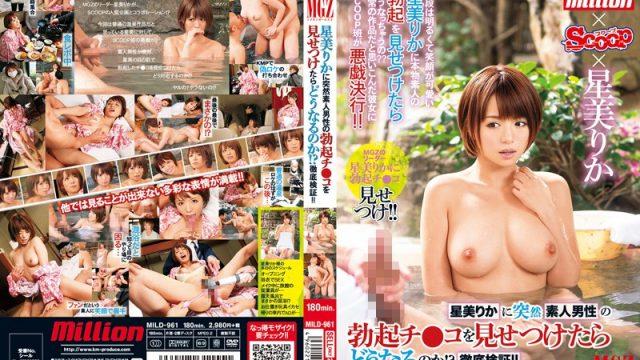 MILD-961 hd jav What Will Rika Hoshimi Do When She Sees An Amateur Guy's Hardon!? The Full Story!