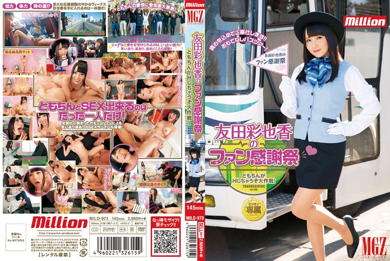 MILD-973 watch jav free Ayaka Tomoda Fan Thanksgiving Day Lady Tomoda Is Gonna Sex You Up In A Massive Sexual Attack!