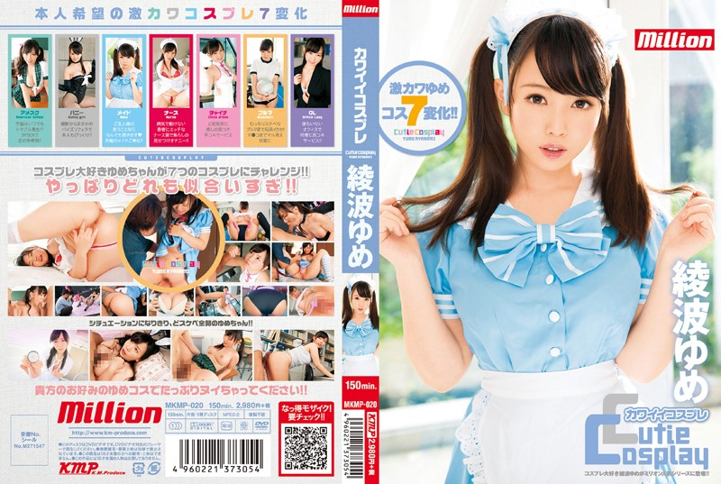 MKMP-020 JavLeak Cute Cosplay Yume Ayanami