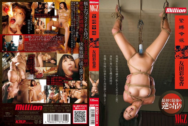 MKMP-024 asian incest porn S&M Young Lady Ayaka Tomoda