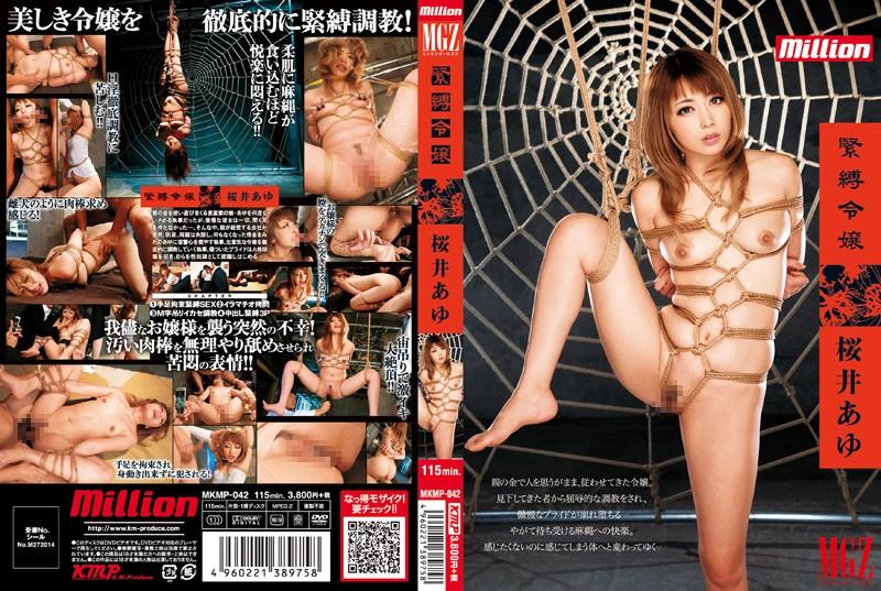 MKMP-042  Young S&M Lady Ayu Sakurai