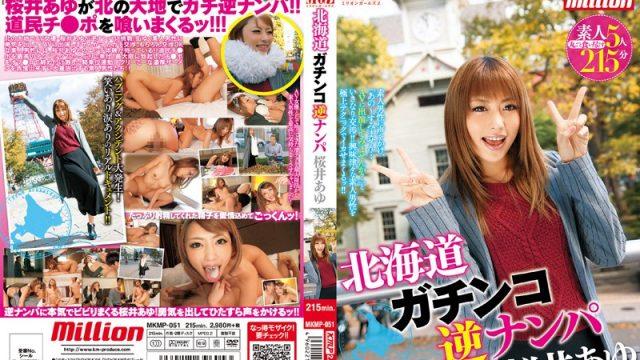 MKMP-051 asian xxx Earnest Reverse Pick Ups In Hokkaido Starring Ayu Sakurai