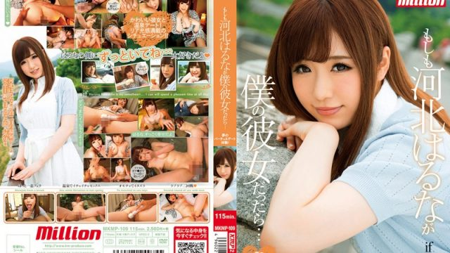 MKMP-109 jav porn hd If Haruna Kawakita Was My Girlfriend…