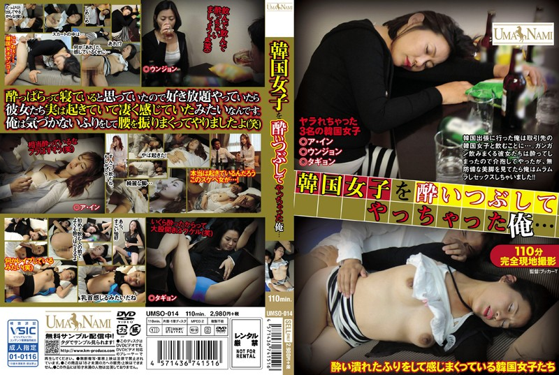 UMSO-014 JavGuru I Drink Korean Girls Under The Table