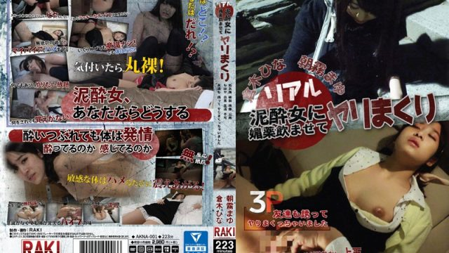 AKNA-001 jav movie Hina Kuraki Real! We Slipped A Drunk Girl An Aphrodisiac And Nailed Her! Footage Of A Virgin Getting Her Cherry
