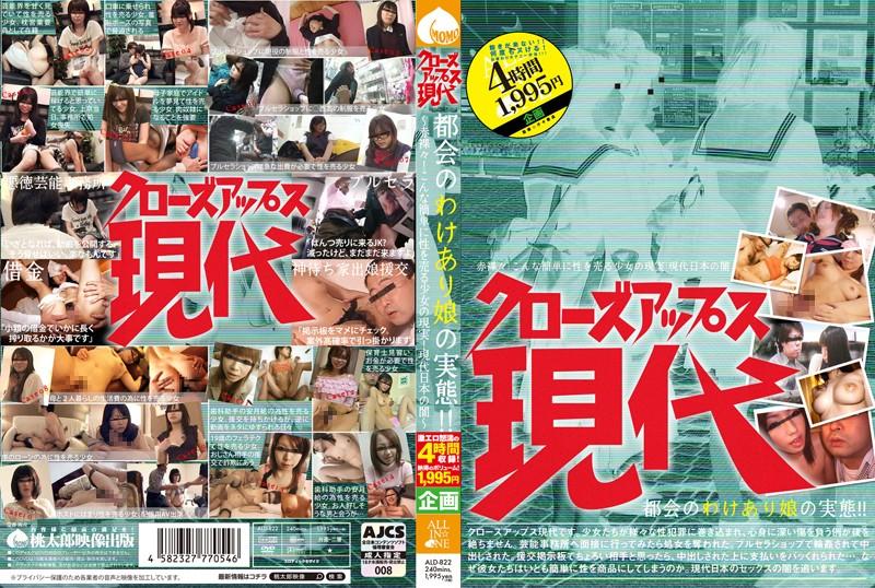 ALD-822 jav tube The Close-up Era The Reality Of Women In The City! ~ Naked! The Reality Of Women Who Sell Sex Like