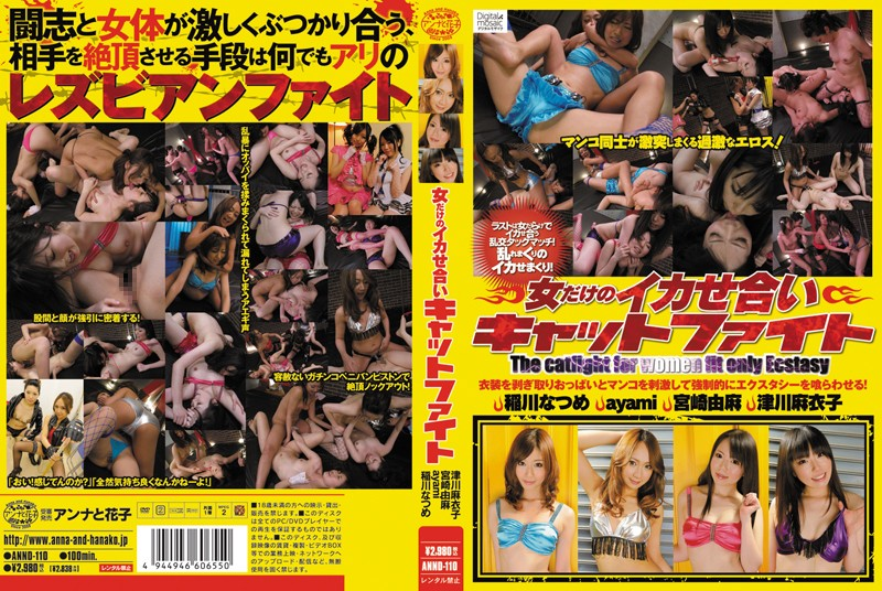 ANND-110 japanese porn movie Just Girls Making Each Other Cum Kat Catfight