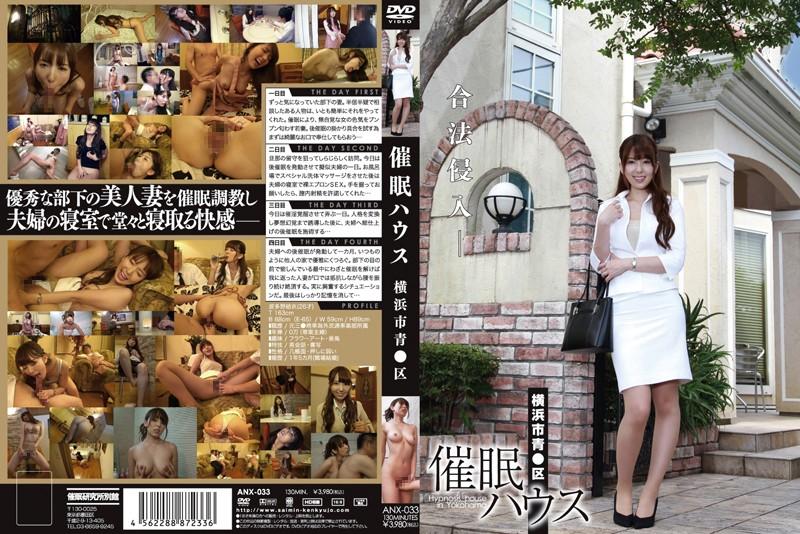 ANX-033 japanese av Hypnotism House. Aoba Ward Yokohama. Yui Hatano