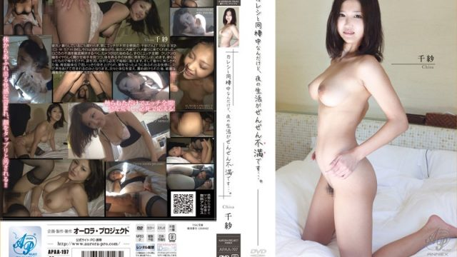 APAA-197 porn streaming Living With My Boyfriend But Not Satisfied With Night Time Pleasure… Chisa
