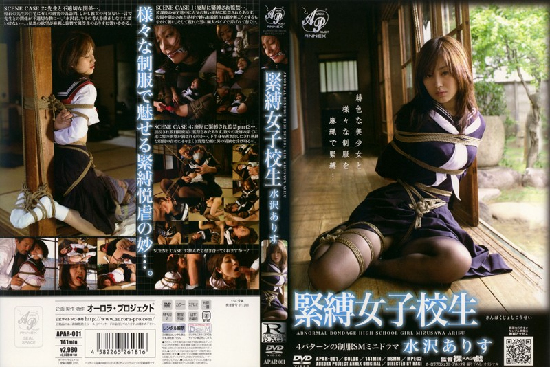 APAR-001 japaneseporn Bondage Honor Roll Arisu Mizusawa