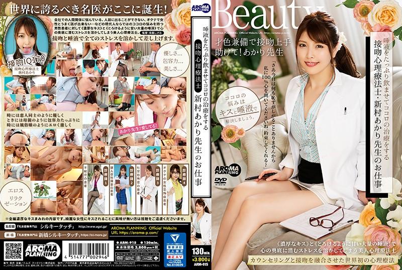 ARM-915 StreamJav Akari Niimura The Work Of Dr Akari Niimura-Sensei, A Kissing Psychotherapist Who Treats Hearts By D***king Lots Of