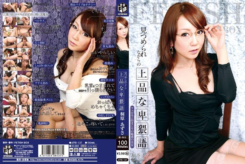 ATFB-137 xxx jav Dirty Talk While Being Stared At Azusa Kirihara