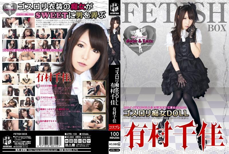 ATFB-159 jav free She's a GothLoli Slut DOLL Chika Arimura