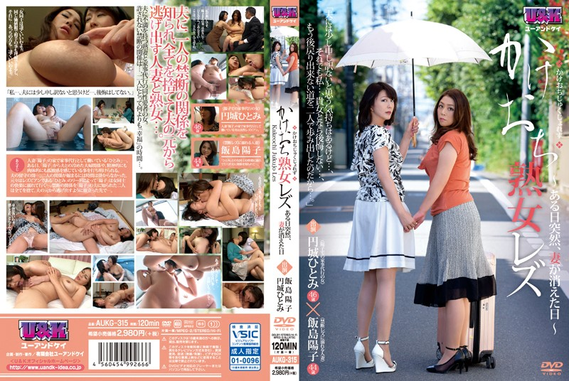 AUKG-315 jav streaming Mature Lesbians Elope…One Day, My Wife Suddenly Disappeared…. Hitomi Enjoji Yoko Ijima