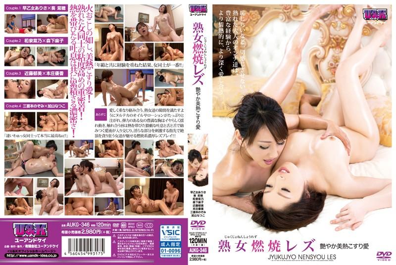 AUKG-346 full free porn Lusty Mature Lesbian – Gorgeous Cougars' Rub Love