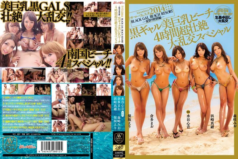 AVOP-057 stream jav Kokone Mizutani (Rio Fujisaki) Mao Kurata Kira Kira Summer Festa 2014 BLACK GAL BEACH RESORT -Summer Festival Special Volume- Black Gals With