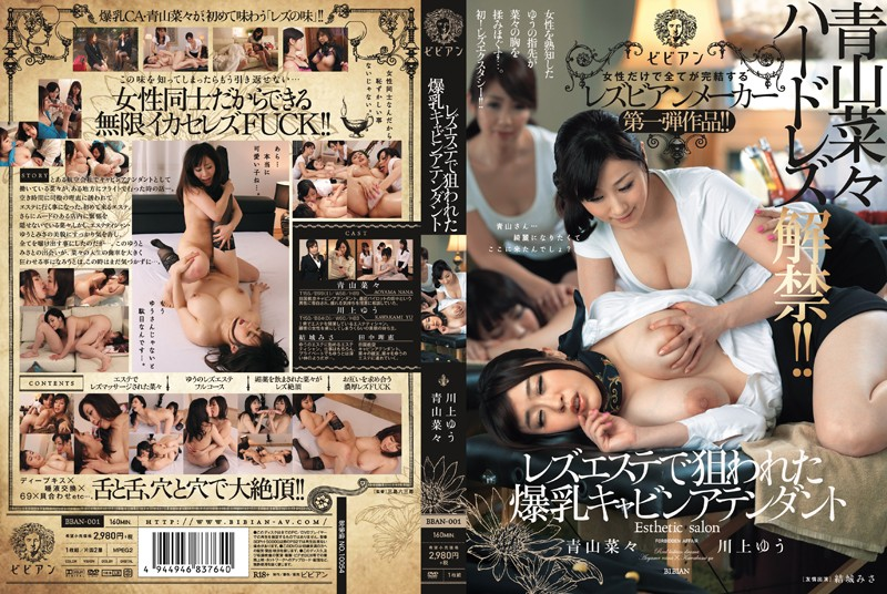 BBAN-001 xxx video The Colossal Tits Cabin Attendant Targeted in the Lesbian Massage Parlor Nana Aoyama Yu Kawakami
