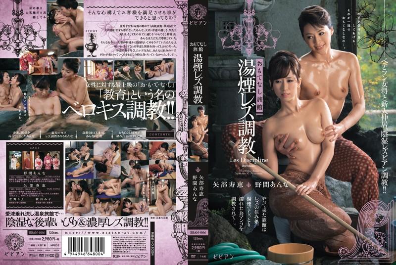 BBAN-006 porn movies free Hot Spring Inn Famous For Its Amazing Hospitality – The Lesbian Training Anna Noma  Hisae Yabe