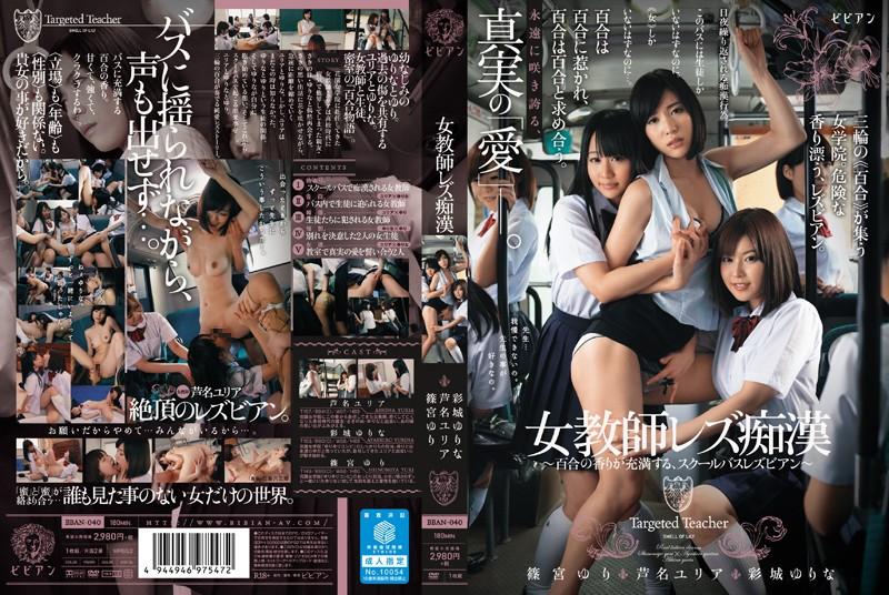 BBAN-040 jav porn Female Teacher Lesbian Molester ~Lily Scent On The Lesbian School Bus~