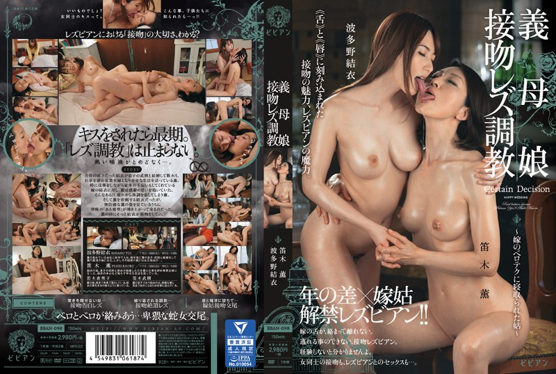 BBAN-098 best jav porn Yui Hatano Kaoru Fueki Mother-In-Law And Daughter. Sloppy Lesbian Discipline- A Mother-In-Law Is Captivated By Her