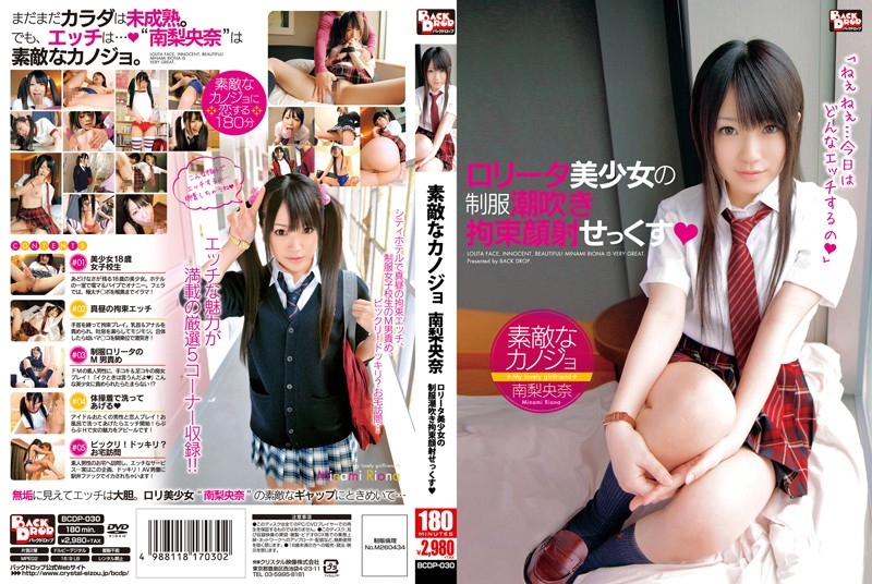 BCDP-030 free movies porn Lovely Girlfriend Riona Minami Beautiful Lolita Girl in a Uniform  Squirting, Tied Up, Facial Sex