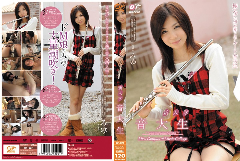 BF-027 porn movies free New Music Student