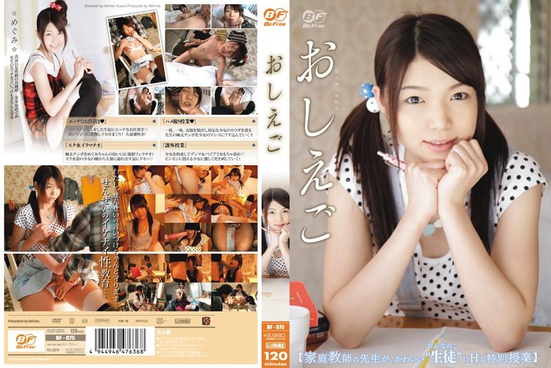 BF-075 japanese av Student