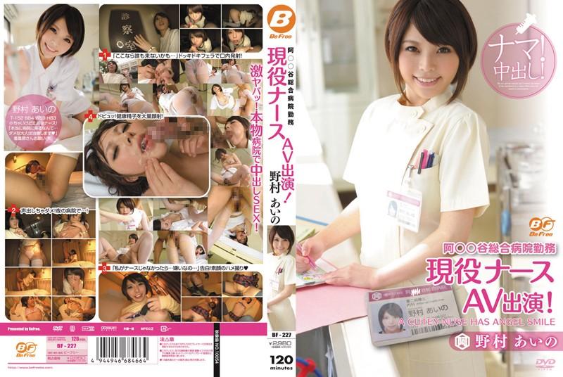 BF-227 jav videos Active Nurse Aino Nomura Makes Her Porn Debut!