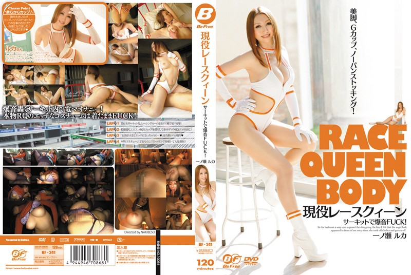 BF-241  Active Race Queen – Noisy Fuck on the Circuit! Ruka Ichinose