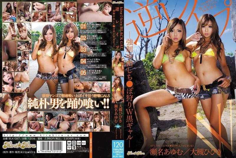 BLK-097 javmost Ayumu Sena (Aiko Hirose) Hibiki Otsuki kira kira BLACK GAL Reverse R**e – 2 Gals Hunting For Cocks To F***e Into A Creampie – Hibiki Otsuki