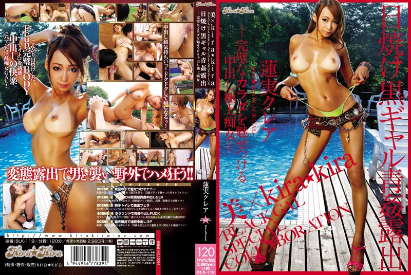 BLK-119 japanese pron Kurea Hasumi BLACK GAL SPECIAL COLLABORATION Tanned Gals Fucking Outdoors And Exposing All – Hot Bodied Sluts Get