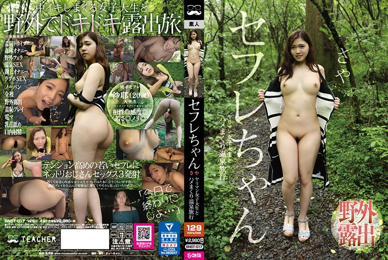 BNST-017 japanese sex movies My Fuckbuddy Saya – Sex At The Hot Springs With A Slutty College Girl Saya Minami