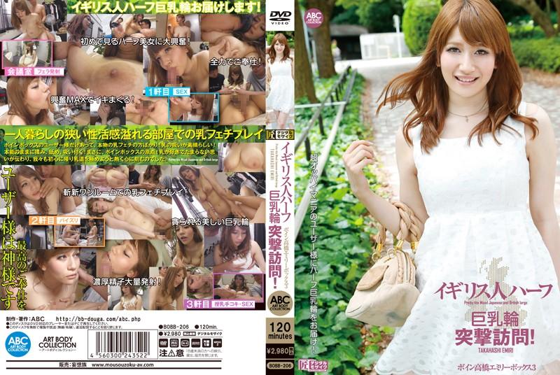 BOBB-206 japan porn Half British Big Tits Makes A Sudden Visit! Big Titty Box 3 Emily Takahashi