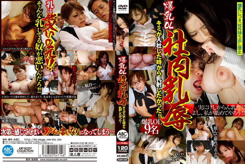 "BOMN-095 KissJav Kei Megumi Konatsu Aosora The Office Lady With Colossal Tits: She's Shamed At Work Because Of Her Tits ""Since You Got Hired"