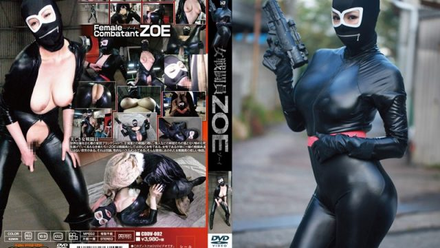 CDDV-002 javgo Girl Warrior ZOE Erika Nishino