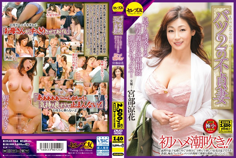 CEAD-054 japanese porn streaming Ryoka Miyabe Two-Time Divorcee – This Slutty Stepmom Seduces Her Son Into Incestuous Squirting Sex! She Squirts