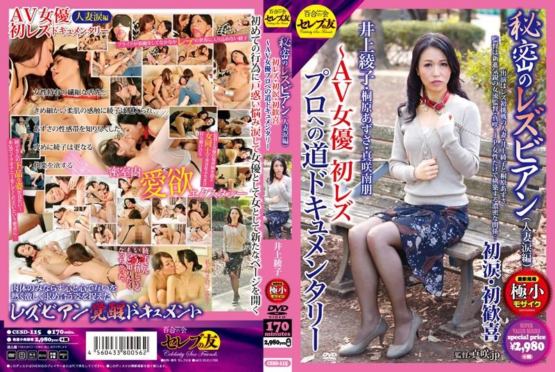 CESD-115 jav video Azusa Kirihara (Azusa Ito) Ayako Inoue Secret Lesbian (Married Woman's Tears Edition): First Lesbian Experience, First Tears, First Pure