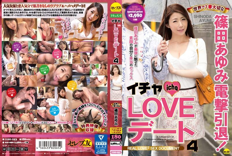 CESD-253 jav japanese Passionate Love Date 4 – The No. 1 In All The World: Ayumi Shinoda
