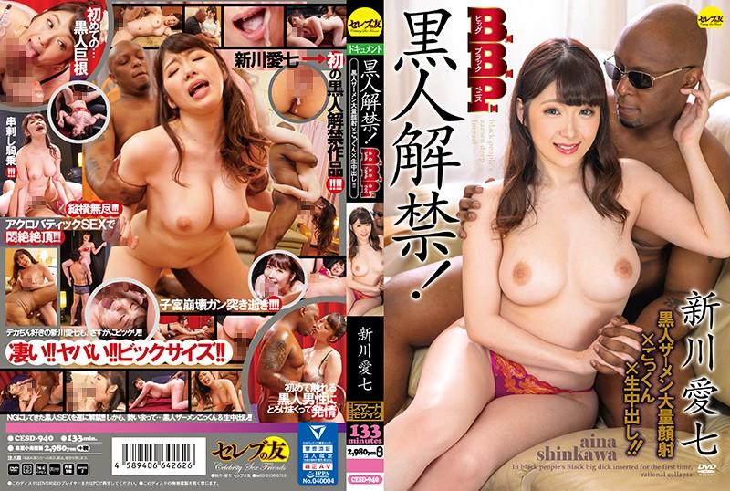 CESD-940 JavFun Ai Shinkawa 7 She's Lifting Her Black Dick Ban! B.B.P. (Big Black Penises) Big Black Massive Cum Face Semen