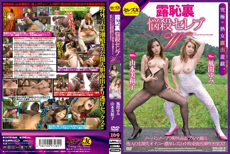 CETD-049 best jav Yumi Kazama Miwako Yamamoto Exhibitionism Shame Enchanting Celebs Double No Panties No Bra Red Faced Gym Shorts Exhibitionism.