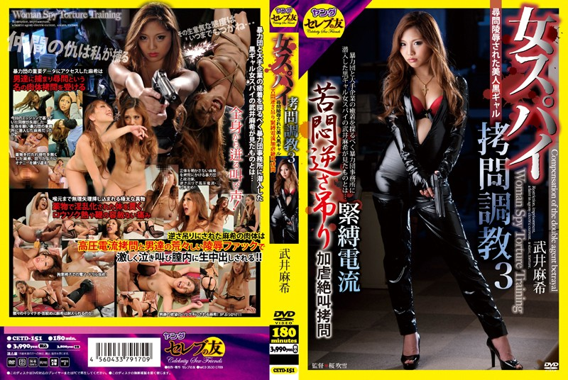 CETD-151 best jav Maki Takei Torture of a Female Spy! Gal In Black's Interrogation. S&M Hanged Upside Down Electric Shocks Maki