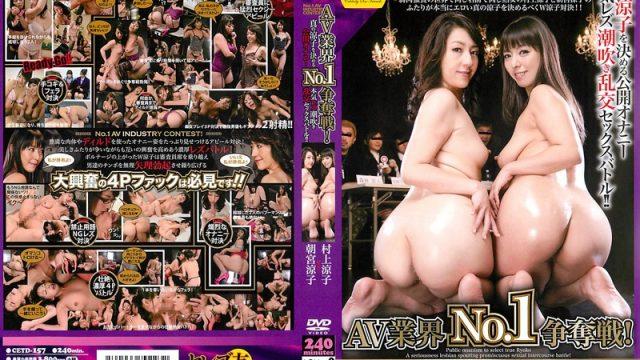 CETD-157 jav japanese Ryoko Murakami (Rikako Nakamura, Naho Kuroki) Ryoko Asamiya Ryoko Murakami vs Ryoko Asamiya Fight for No. 1 Popularity in the AV Market! Real Squirting Lesbian