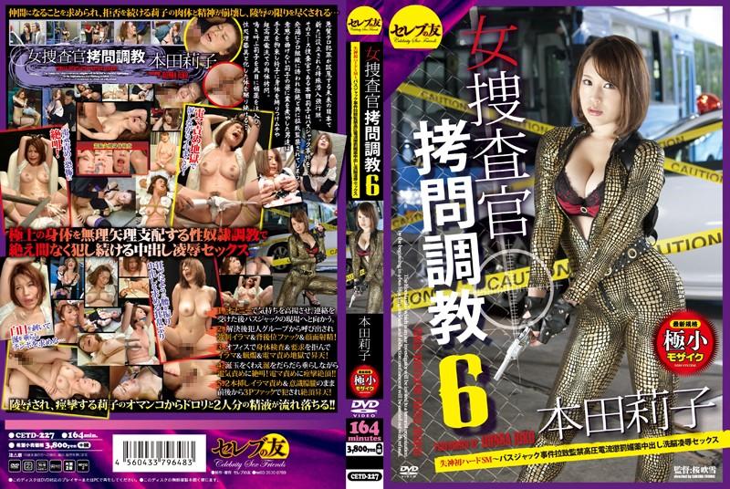 CETD-227 best free hd porn Riko Honda Breaking In The Female Detective With T*****e 6: Electricity T*****e & R**e Fucking, Confinement,