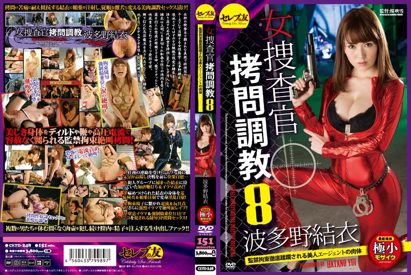 CETD-248 streaming porn movies Female Detective Torture Breaking In – Female Agent's Body Thoroughly Violated! Yui Hatano