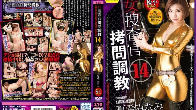 CETD-280 javtube Female Detective's T*****e And Discipline 14 Minami Natsuki