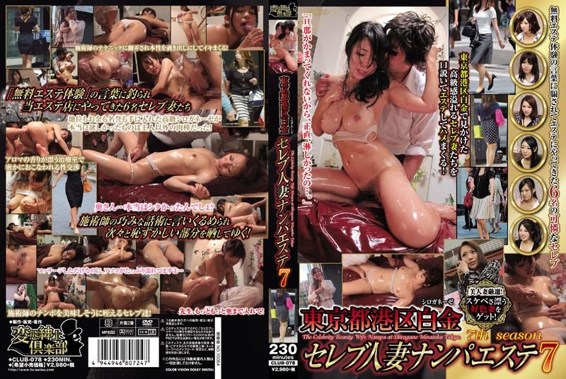 CLUB-078 porn streaming Tokyo Celebrity Wife Seduction Beauty Salon 7