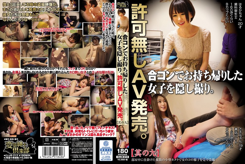 CLUB-212 jav stream Hidden Camera Footage Of Fucking A Girl Taken Home From A Social Mixer. Unauthorized Porn Sale. Part